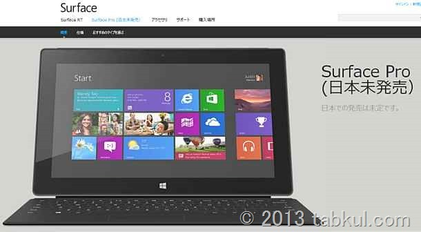 Surface Proの日本向けページも登場、「日本での発売は未定です。」