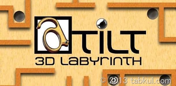 価格 333円、ボール傾きゲーム「aTilt 3D Labyrinth」の試用レビュー