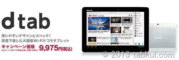 ドコモ「dtab」を本日3月27日より販売開始、キャンペーン価格 9,975円