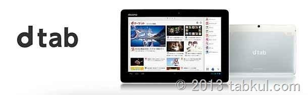 ドコモタブレット「dtab」が3月よりオンライン先行販売、価格は9,975円 / 条件など