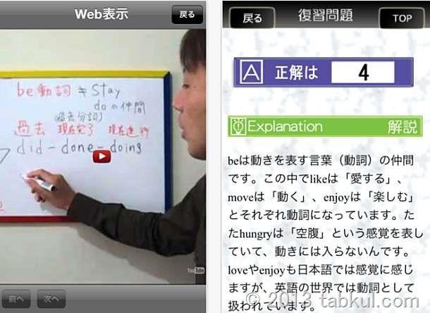 iOSアプリ「ギターチューナー」と「英語塾(270分の収録動画)」が無料セール中