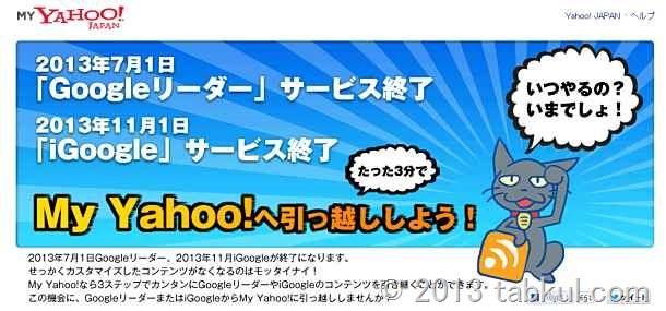 google-reader-yahoo-01