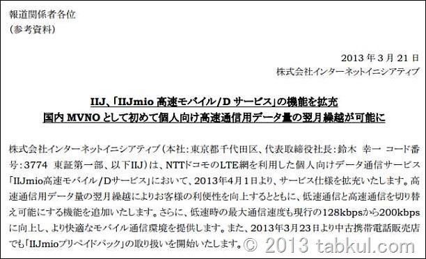 モバイル通信「IIJmio」がサービス拡充、 「翌月繰越 / 200kbps / 速度切替」に対応