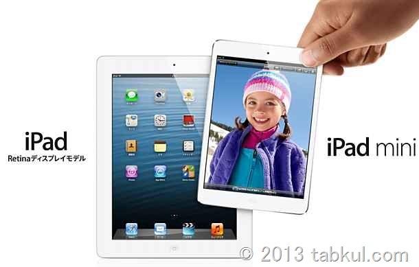 iPad / iPhone が ドコモ より発売の可能性、FOMAプラスエリア対応へ