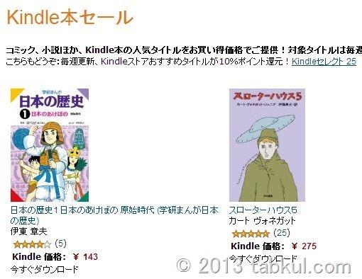 [値下げ3/15]アマゾン Kindle ストア 電子書籍セール7冊