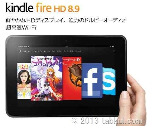 Amazon、「Kindle Fire HD 8.9」の国内配送を開始(24,800円で在庫あり)