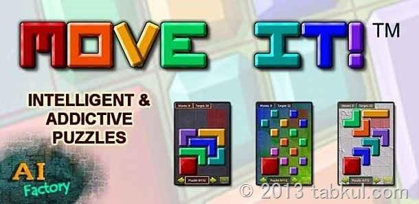 価格 129円、ブロックを動かすゲーム「Move it!」の試用レビュー