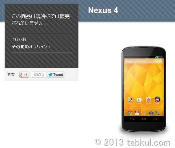 SIMフリースマホ「Nexus 4」発売間近か、Google Play に登場!