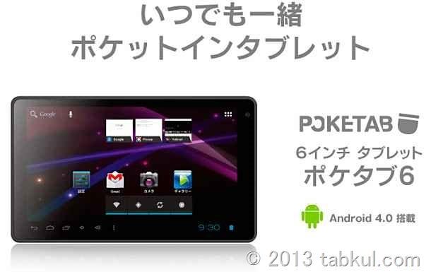 重さ 238g / 6型タブレット「POKETAB 6」が 8,000円前後で販売開始