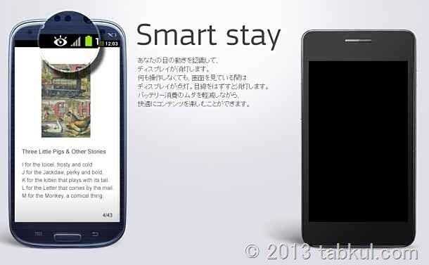 smart-stay