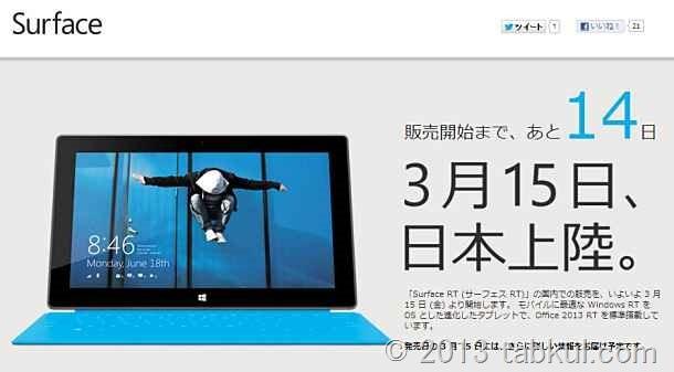 速報:「Surface」の日本公式サ...