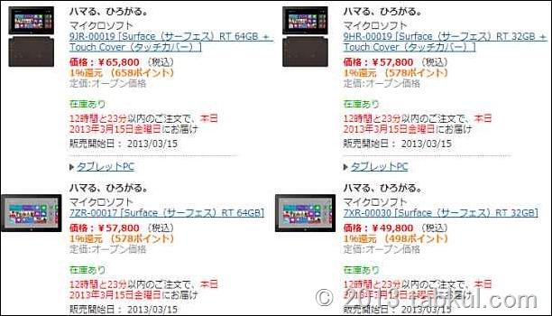 マイクロソフト製タブレット「Surface RT」の国内販売が開始、在庫あり
