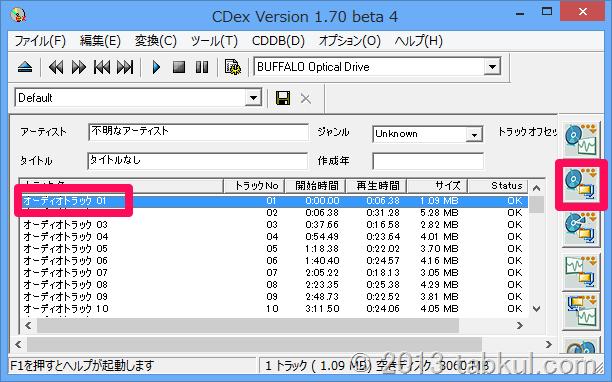 Windows 8 で mp3 変換ソフト『CDex』は使えるか、初期設定と動作レビュー(入門04)