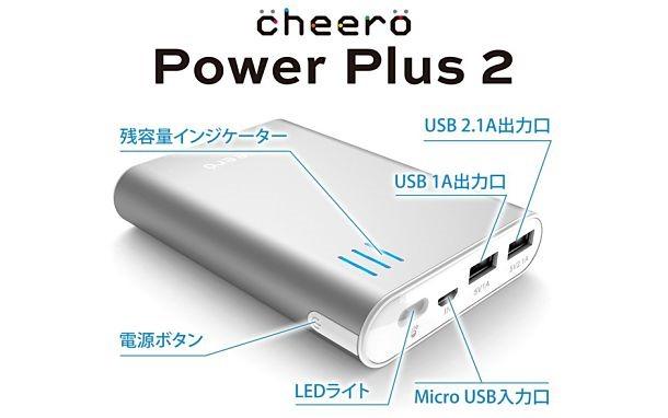LEDライト付き モバイルバッテリー「cheero Power Plus 2」を注文、機能や先代との違い