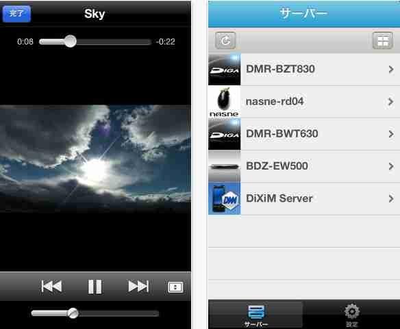 DigiOn、地デジ視聴アプリ「DiXiM Digital TV for iOS」を価格1,000円で発売