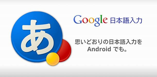 Androidアプリ『Google 日本語入力』がベータ版を卒業、正式版へ