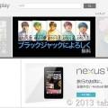 Google-Play-2013-04-09.jpg