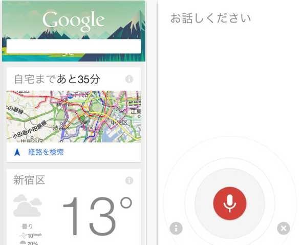 「Google Now」に対応したiOS版『Google Search 3.0.0』提供開始、紹介動画など