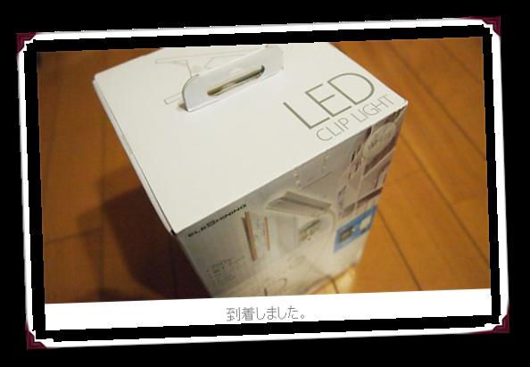 USBクリップライト『ELECOM CHUU(LEC-USBC01C)』が到着、開封レビュー
