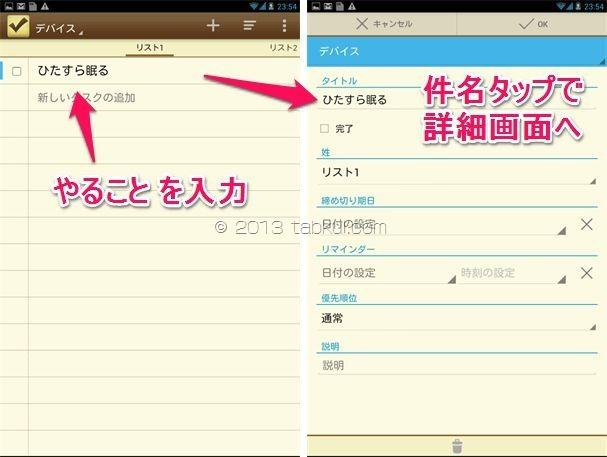 Screenshots_20130427_115439_R