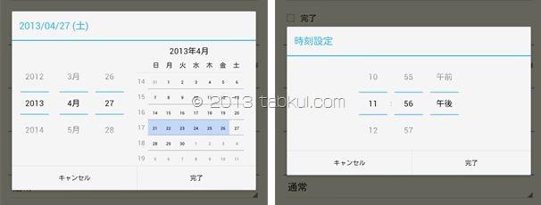 Screenshots_20130427_115554_R