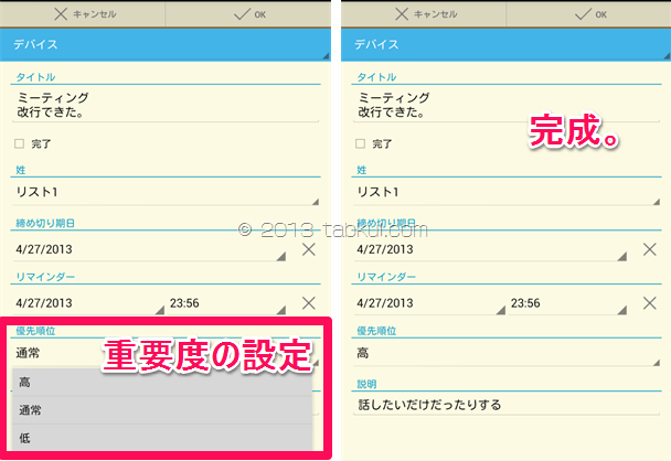 Screenshots_20130427_115623_R