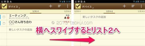 Screenshots_20130427_115836_R
