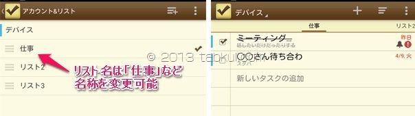 Screenshots_20130427_115939_R