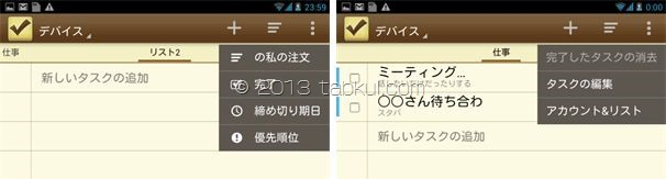 Screenshots_20130427_115958