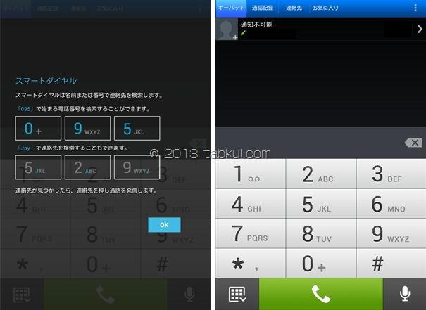 Screenshots_20130428_024320_R