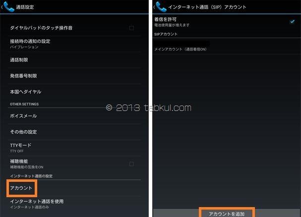 Screenshots_20130428_024459_R