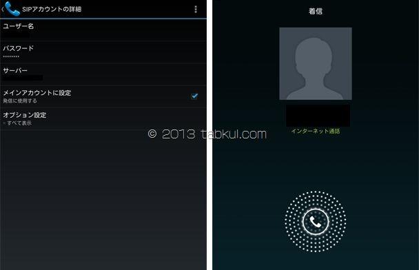 Fonepad 標準の電話アプリで Fusion VoIP通話が快適だった件(IIJmio回線)