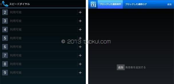 Screenshots_20130428_031355_R