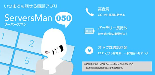 ServersMan050-googleplay