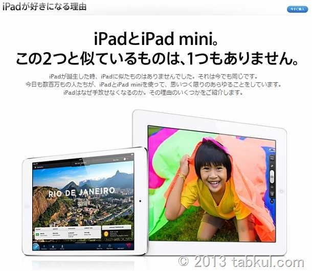 Apple、日本語版「iPadが好きになる理由」ページを公開