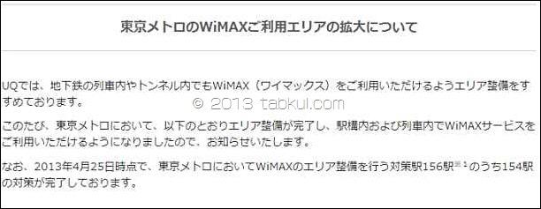 UQ WiMAX、東京メトロのエリア拡大で154駅まで対応へ