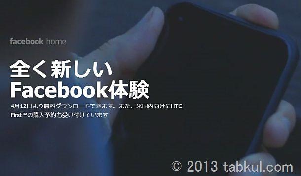 facebook-home-2013-04-08