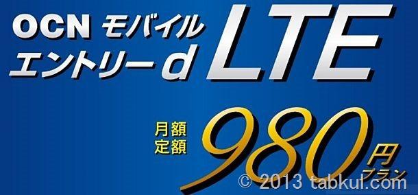 NTTコム、モバイル通信『OCN モバイル エントリー d LTE 980』を販売開始、1日30MB以降は最大100kbpsへ