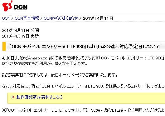 モバイル通信サービス「OCN モバイル エントリーd」、5月23日からFOMA/3G端末対応へ