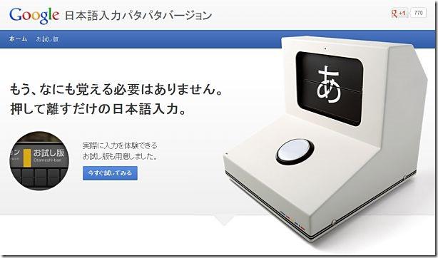 キー1つの入力システム「Google 日本語入力パタパタバージョン」を試してみた(動画あり)