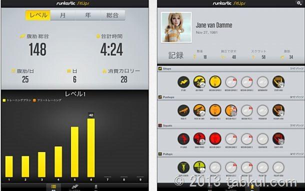 iOSアプリ、映像美アドベンチャー『Crow』&腹筋トレーニング管理『runtastic SitUps PRO』が無料セール中