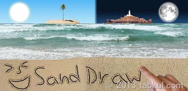 価格 99円、砂に書いた名前 消して、、、「Sand Draw」の試用レビュー