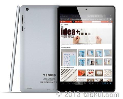 クアッドコア / iPad mini クローン 「速pad mini V88」のスペック、価格は13,600円程度か
