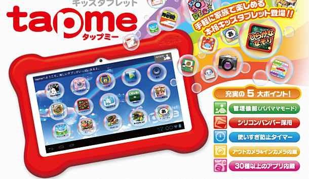 子供向け7インチ タブレット『メガハウス tap me』を7月中旬発売へ、価格は20,790円