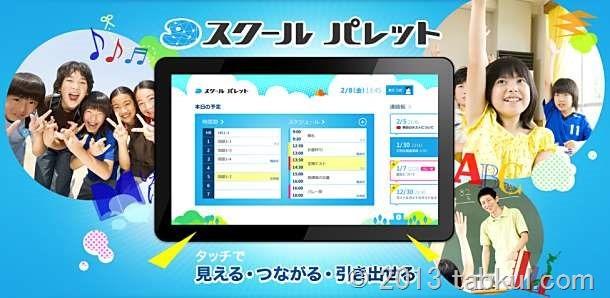 東京書籍とマイクロソフト、学校生活支援 Windows 8 アプリ「スクールパレット」を無償で7月下旬リリースへ