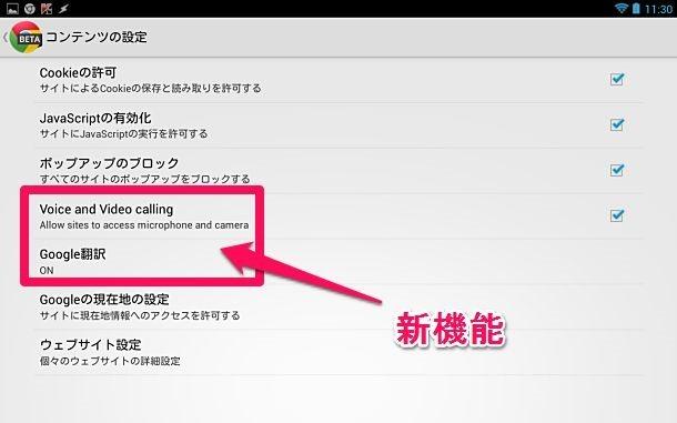 新たな翻訳機能と全画面表示、Android版『Chrome Beta』を試す