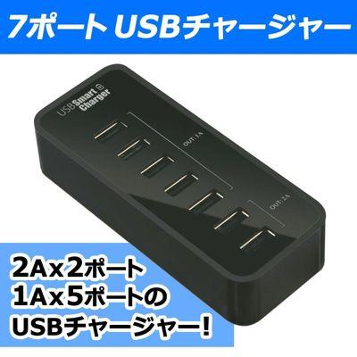 7台USB充電できる「7ポートUSBチャージャー」(DN-84527)