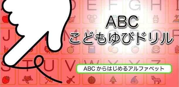 価格 250円、音声とイラストで楽しくABCを学べる「ABC:こども ゆびドリル」の試用レビュー / Androidアプリ