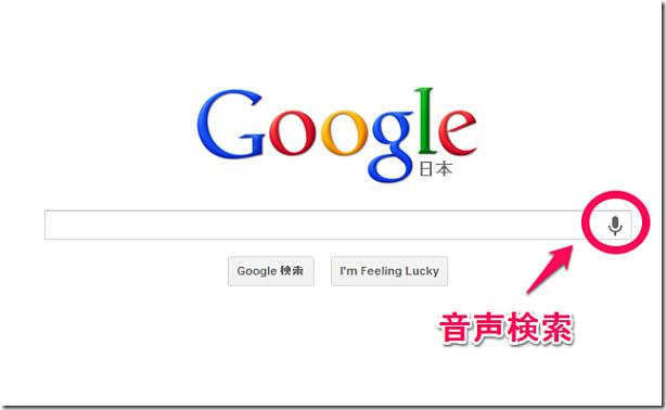 Windows向け『Chrome』 Ver27、音声検索に対応へ