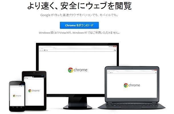 Windows版『Chrome』のver27安定版がリリース、ページ読み込み5%高速化へ